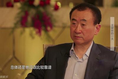 王健林谈儿子王思聪:不会看眼色但很靠谱