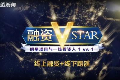 融资V-STAR:明星项目与一线风投的魔都聚会要来了!