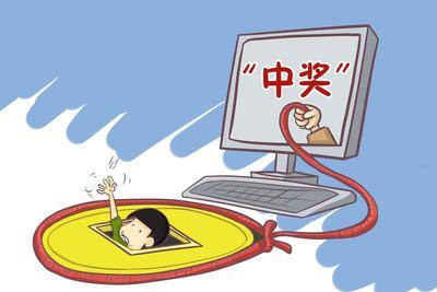 """网络投资电信诈骗日趋""""专业化"""""""