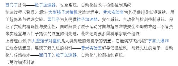 (目前中国 CEPC 项目的预估时间表)