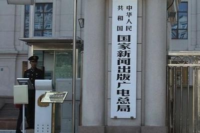 广电总局:开展网络视听节目直播服务应符合现行管理规定