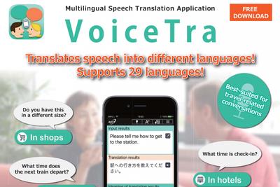 海外就医怕语言不通?日本推医用语音翻译系统