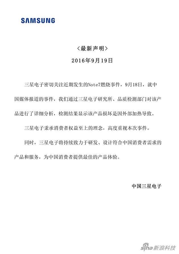 三星公司发声明谈国行Note7爆炸问题