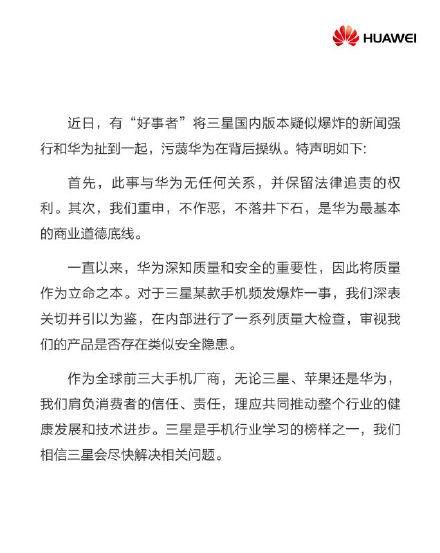华为微博声明与三星手机爆炸事件无关