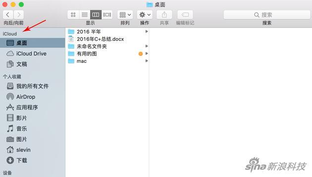 """在Finder文件管理器中 iCloud下多了些""""桌面""""和""""文稿"""""""