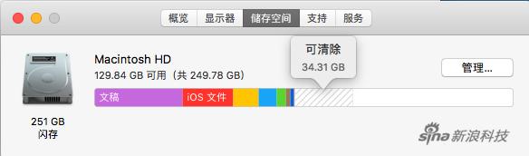 """相比上一版 macOS的存储管理有了变化 多了""""管理""""按钮"""