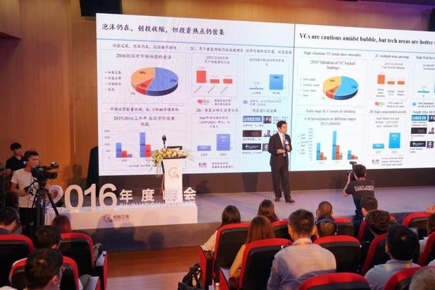 创新工场华南总部正式开业,人工智能成为最为关注的投资领域