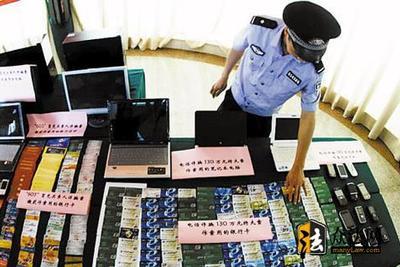 公安部部长郭声琨:切断电信诈骗链条 须整顿搜索引擎QQ群