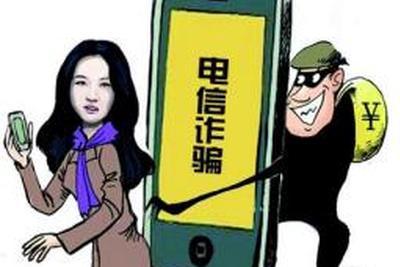 六部门:电信诈骗犯10月底前投案将从轻减轻处罚