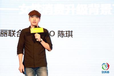 美丽联合CEO陈琪:红利期已结束移动互联网流量正高度集中