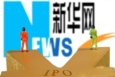 新华网IPO获证监会核准:募资近15亿元 将登陆上交所