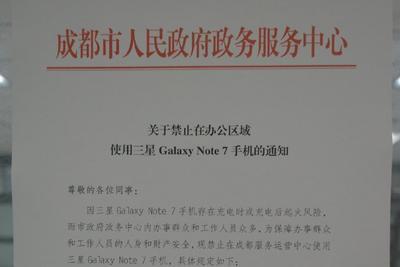 成都政务中心禁用三星Note7? 回应:部分区域