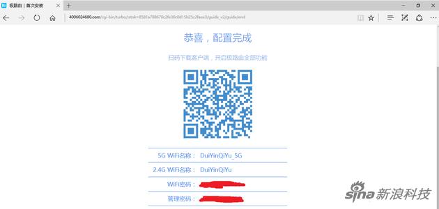 配置完成后可以扫描二维码下载手机App,便于在手机上管理