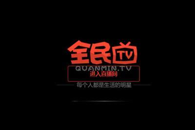 全民TV已完成5亿元A轮融资 未透露关于投资方的消息