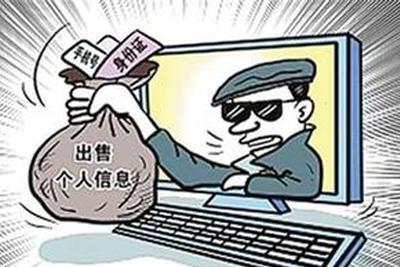 揭秘个人信息被盗取产业链:一两百元可买上亿条