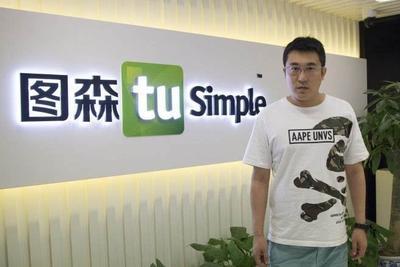图森CEO陈默:争取成为最快商业化落地的中国自动驾驶公司