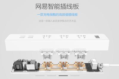 网易进军智能硬件市场  首批产品今日开放预购