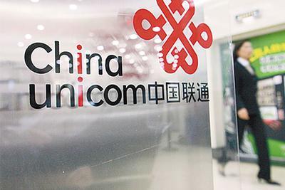 中国联通混改引发猜想 专家称不排除引入多家民企