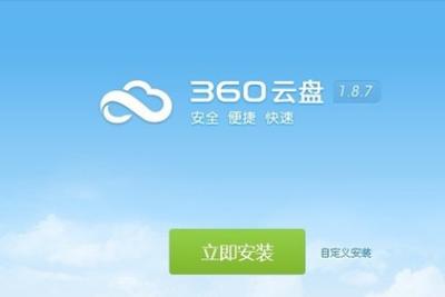 360将停止个人云盘服务 转型企业云服务