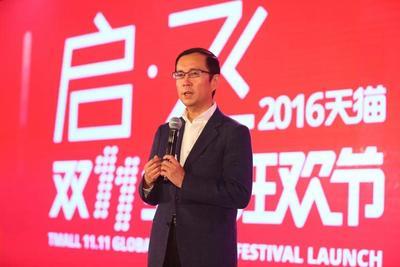 阿里巴巴CEO张勇:今年双11会有这四大变化