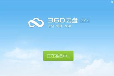 360云盘也关停了 个人移动硬盘业务或将蓬勃发展
