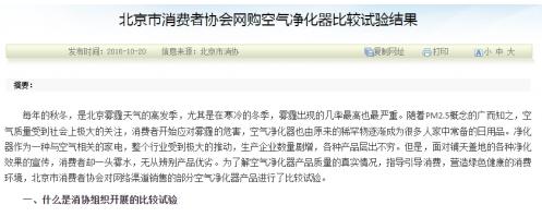 北京消费者协会:网售空气净化器16%存安全隐患