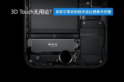 iPhone这功能大家很少用 可苹果却花了很大心血