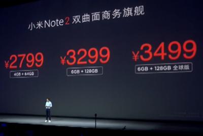 原来梁朝伟代言的小米Note2并不是主角,更大的还在后边