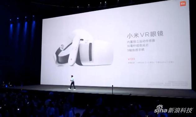 小米VR正式版