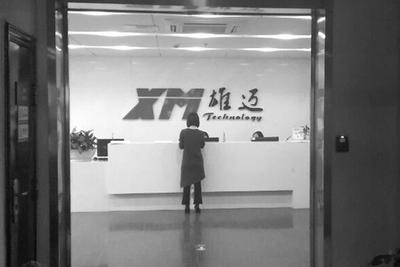 """半个美国网络瘫痪让中国企业负责?雄迈信息不背这""""锅"""""""