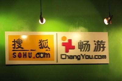 搜狐从子公司畅游天下借款10亿元 资助公司运营
