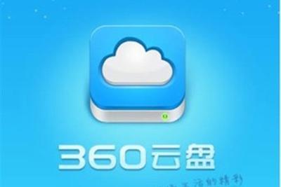 360云盘延长下载结束日期 存储量200GB以下延至明年4月底