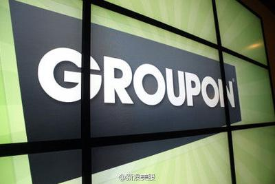 Groupon第三季度净亏3800万美元 同比扩大
