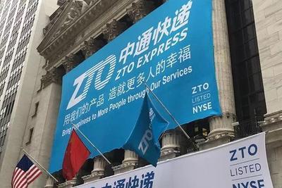 中通快递登陆纽交所 上市首日破发大跌15%