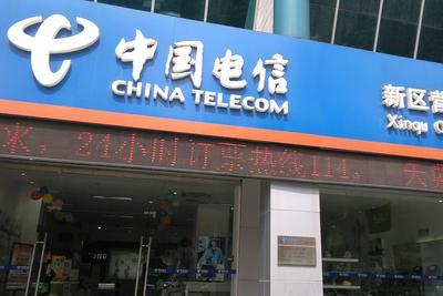 中国电信前三季度盈利175.4亿元 同比上升7.2%