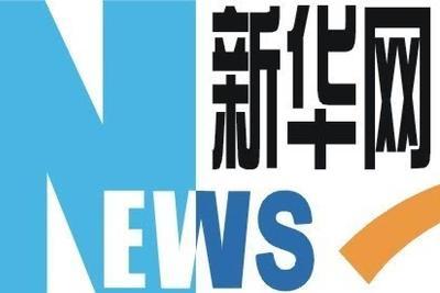 新华网今日正式挂牌上交所 开盘后封涨停