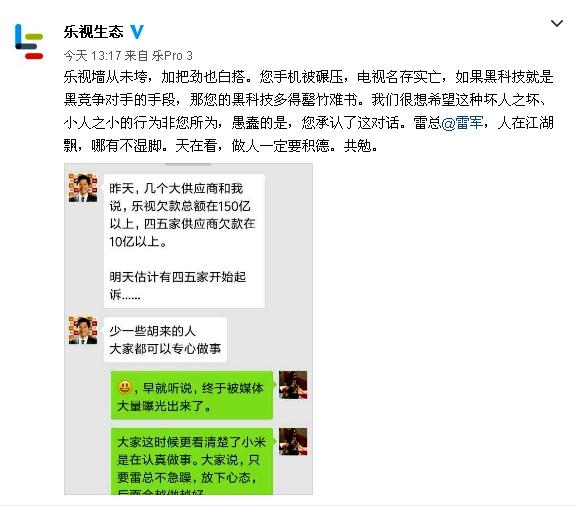 @乐视生态微博截图