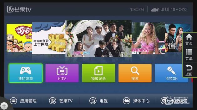 """""""芒果TV""""的图片搜索结果"""
