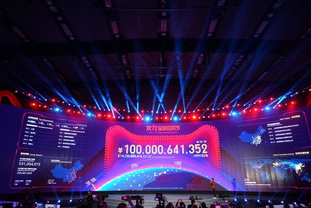 2016天猫双11交易额超1000亿元 无线成交占比82%的照片 - 1