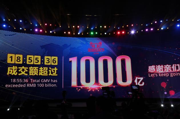 2016天猫双11交易额超1000亿元 无线成交占比82%的照片 - 2