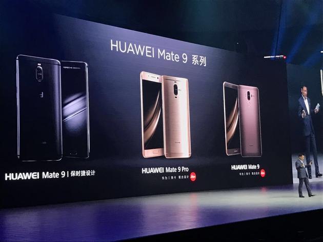 国内定价最高8999元 华为Mate 9/Mate 9 Pro正式亮相