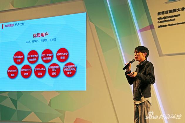 """新浪科技执行主编高军委在互联网大会上介绍""""新浪众测"""""""