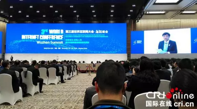 18日上午,第三届世界互联网大会闭幕式现场 摄影:黎萌