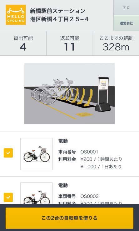 预定共享单车
