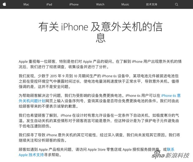 苹果更新官网 公开iPhone 6s意外关机原因