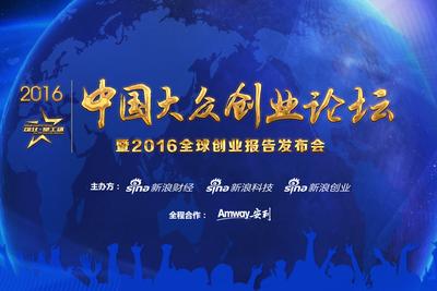 燃起冬天里的火把:2016中国大众创业论坛正式启动