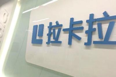 拉卡拉称上市辅导即将结束 将择机提交IPO申请