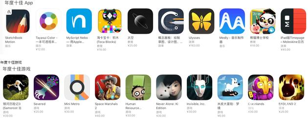 年度十佳App和年度十佳游戏