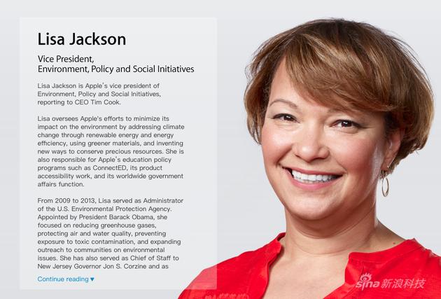 苹果公司环境、政策、社会事务副总裁丽莎-杰克逊