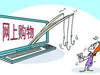 威胁顾客删差评最高拟罚50万元 电商立法能否管住网购乱象
